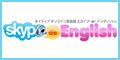オンライン英会話スカイプ英会話のSkype de English英会話 バナー120×60