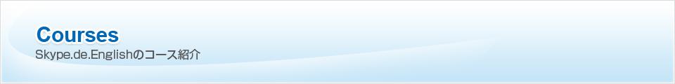 Skype.de.Englishのコース紹介