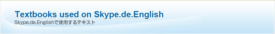 Skype.de.Englishで使用するテキスト