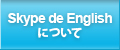 Skype de Englishについて